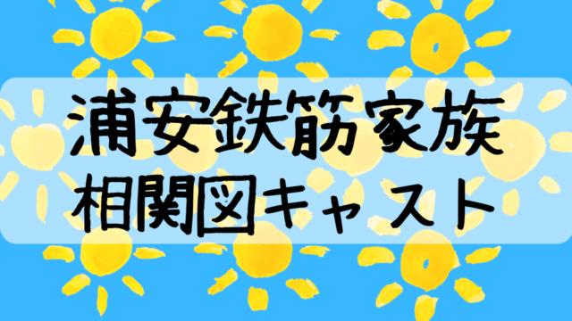 浦安鉄筋家族,相関図,キャスト,出演者