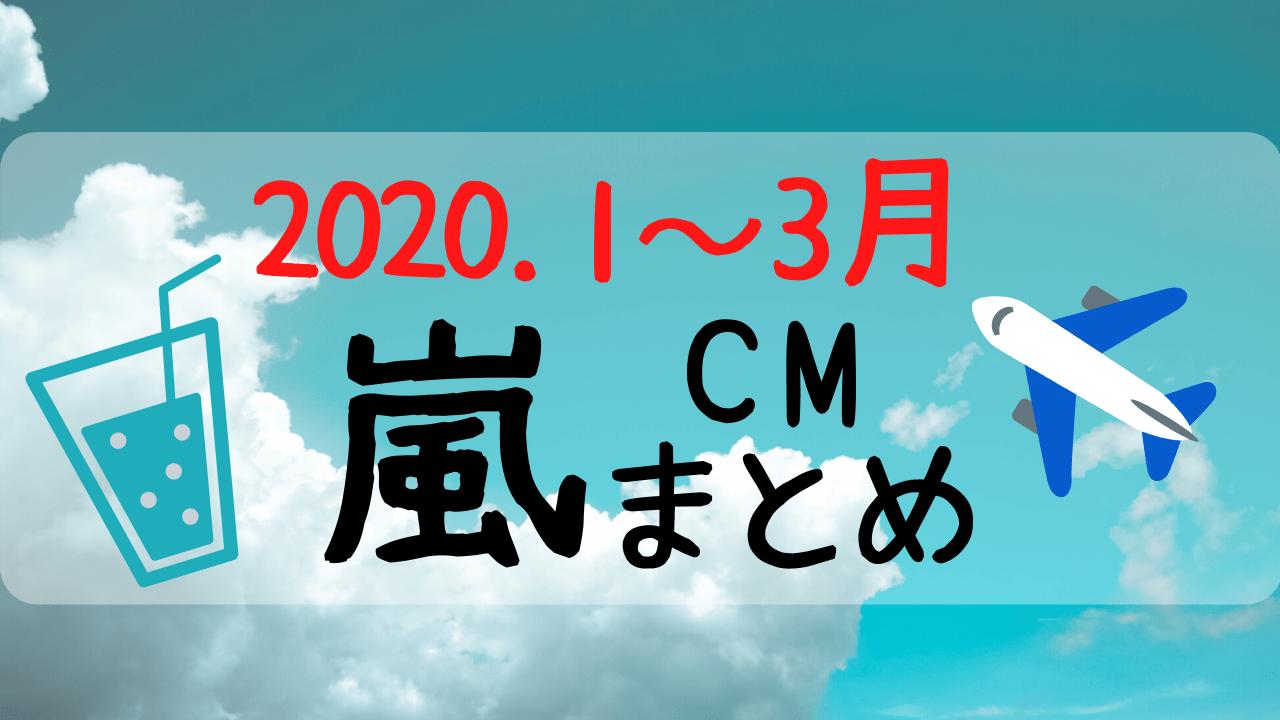 嵐,CM,三ツ矢サイダー,2020,パズドラ,松潤,あらし
