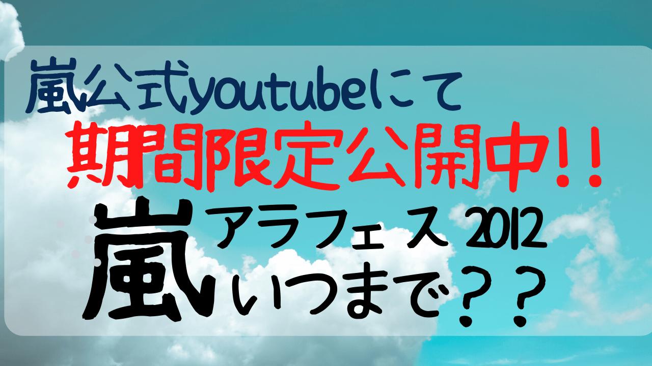 無料 嵐 配信 ライブ