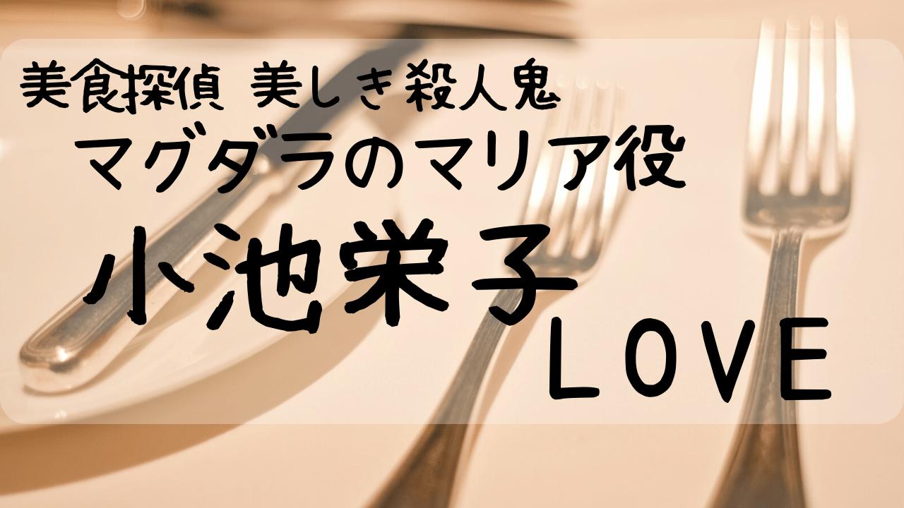 美食探偵,マリア,小池栄子,過去,グラビア,マグダラ,殺人鬼