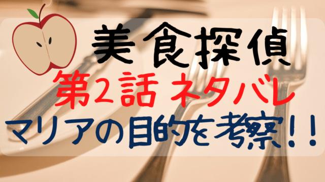 美食探偵,2話,ネタバレ,あらすじ,感想,マリア,目的,リンゴ,考察,小池栄子