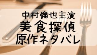 美食探偵ドラマ,原作,ネタバレ,小池栄子,中村倫也,最終回予想,脚本