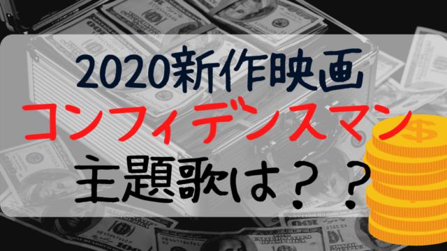 コンフィデンスマン,2020,新作映画,プリンセス編,主題歌,ヒゲダン,コンフィデンスマンjp