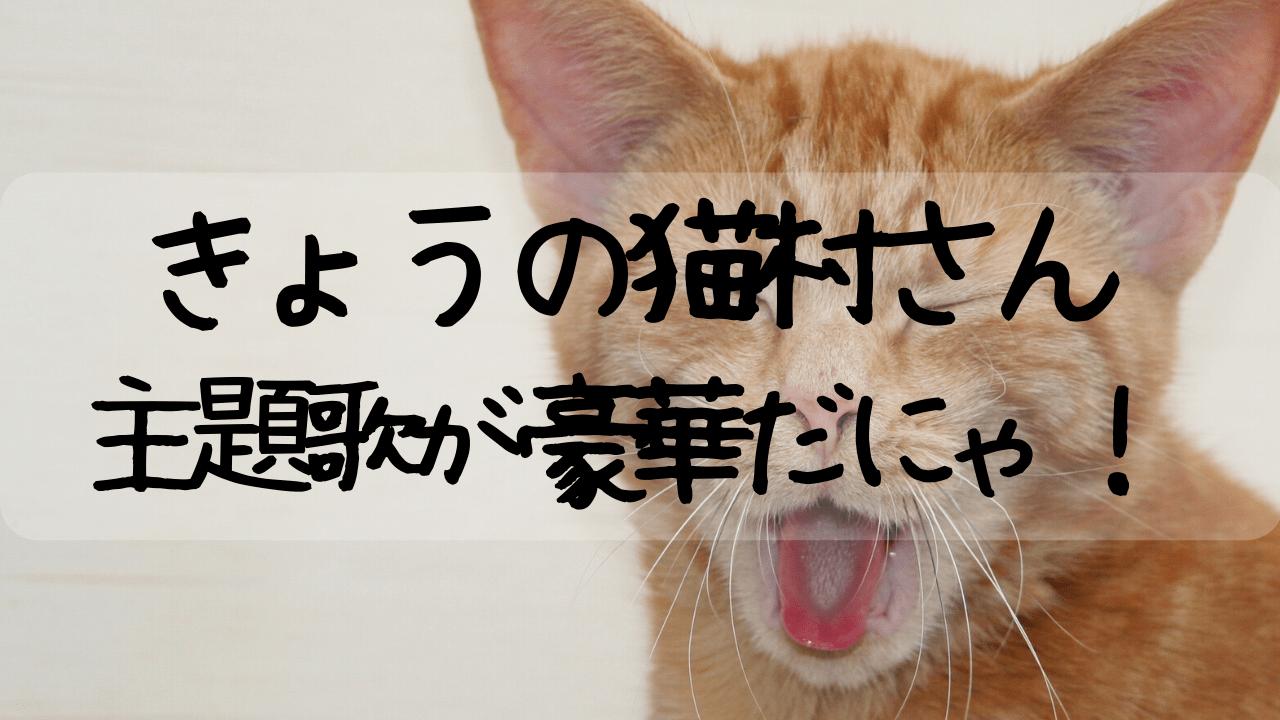 今日の猫村さん,きょうの猫村さん,坂本龍一,坂本教授,歌詞,ユザーン,松重