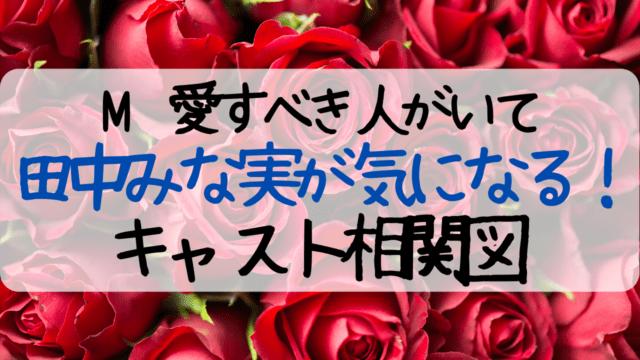 M愛すべき人がいて,キャスト,相関図,アユマサ,浜崎あゆみ,田中みな実,三浦翔平