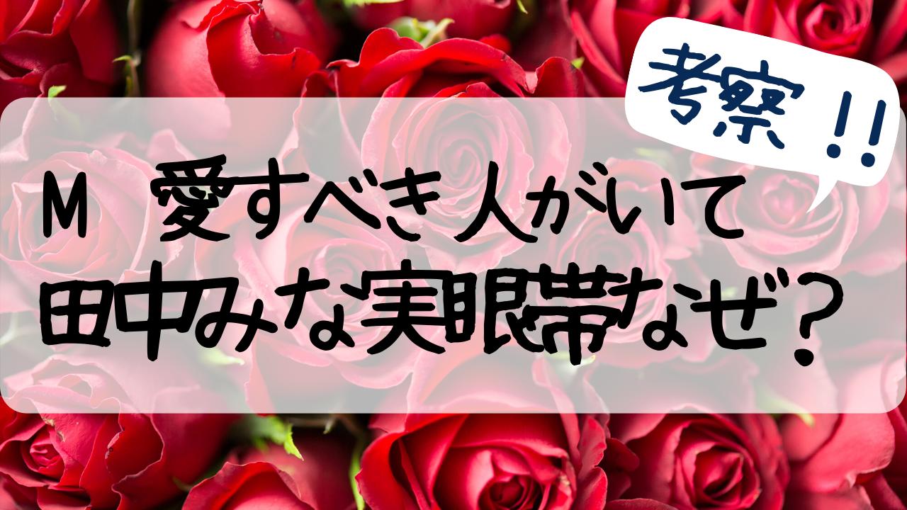 M愛すべき人がいて,m,田中みな実,眼帯なぜ,セリフ,意地悪,浜崎あゆみドラマ