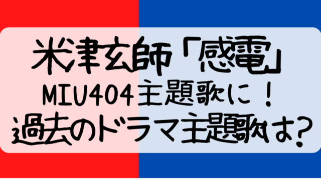 米津玄師,感電,主題歌,MIU404,ミュウ,綾野剛,星野源