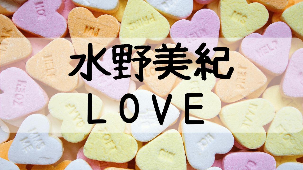水野美紀,ドラマM,怪演,鈴木おさむ,m愛すべき人がいて,奪い愛,奪い合い