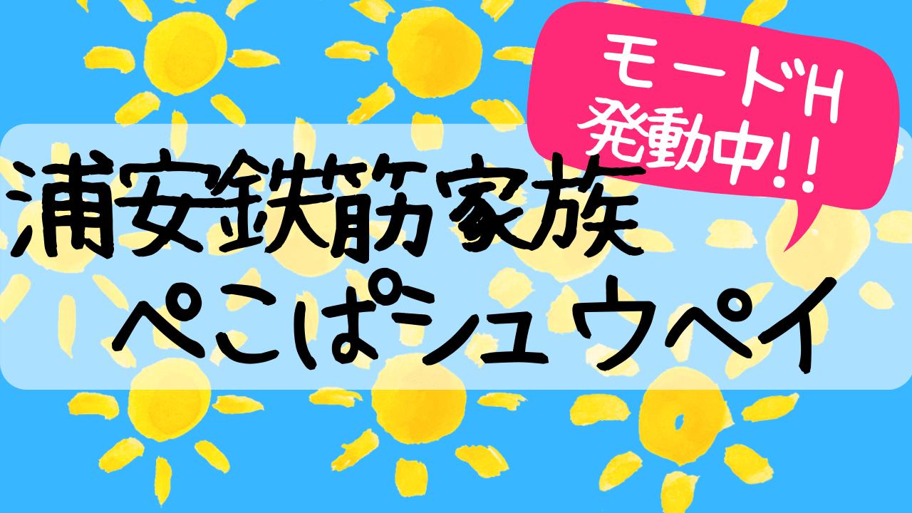 ぺこぱ,浦安鉄筋家族,シュウペイ,モードH,ゲスト出演,ツイッター