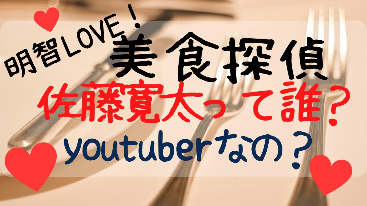美食探偵,高橋刑事,佐藤寛太,カンタ,youtuber,ユーチューバー,明智