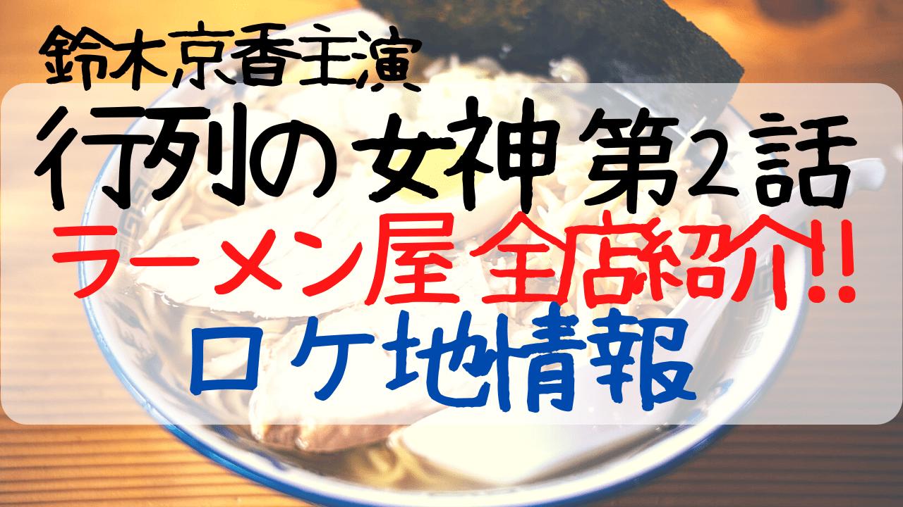 行列の女神,2話,ロケ地,どこ,ラーメン,らーめん,鈴木京香,食べ歩き