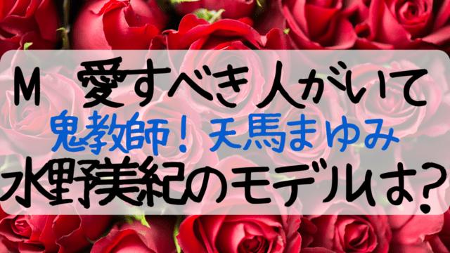 ドラマM愛,水野美紀,モデル,誰,実在,ボイストレーナー,原田真裕美,M愛すべき人がいて