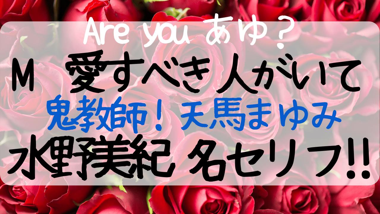 ドラマM愛,名セリフ,水野美紀,あゆ,ボイストレーナー,天馬まゆみ,まとめ,M愛すべき人がいて