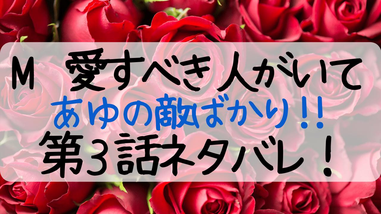 ドラマM愛,3話,ネタバレ,あらすじ,感想,4話,放送延期,m愛すべき人がいて,マサ,あゆ