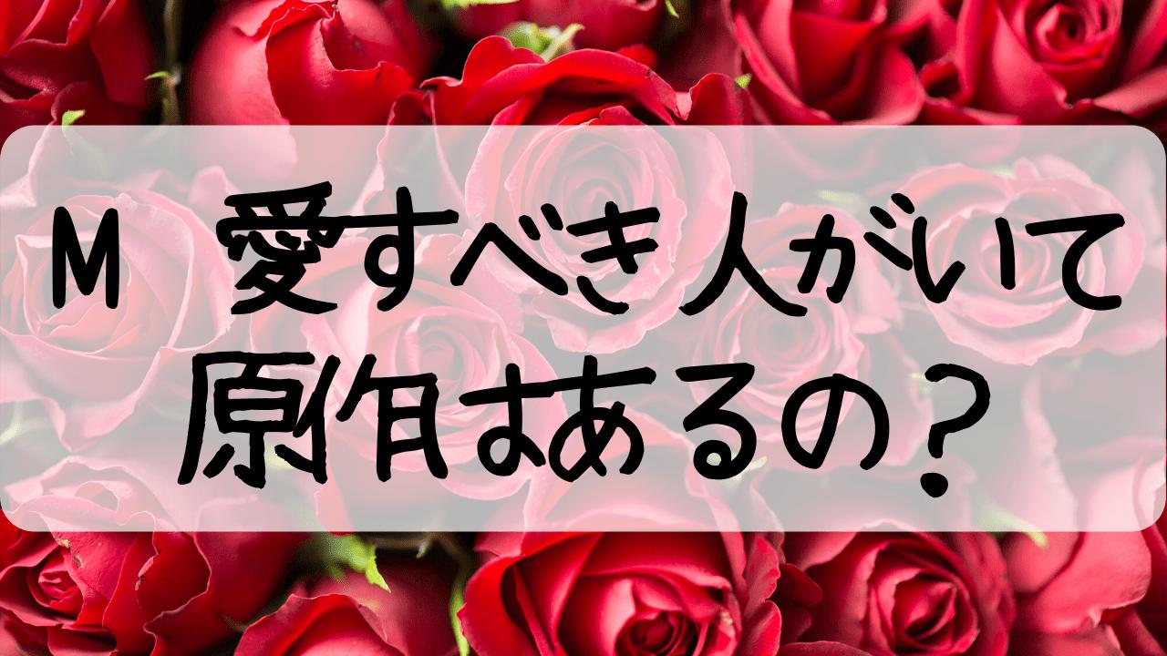 m愛すべき人がいて,浜崎あゆみ,ドラマ,M,原作,脚本,最終回,結末,ラスト,ネタバレ