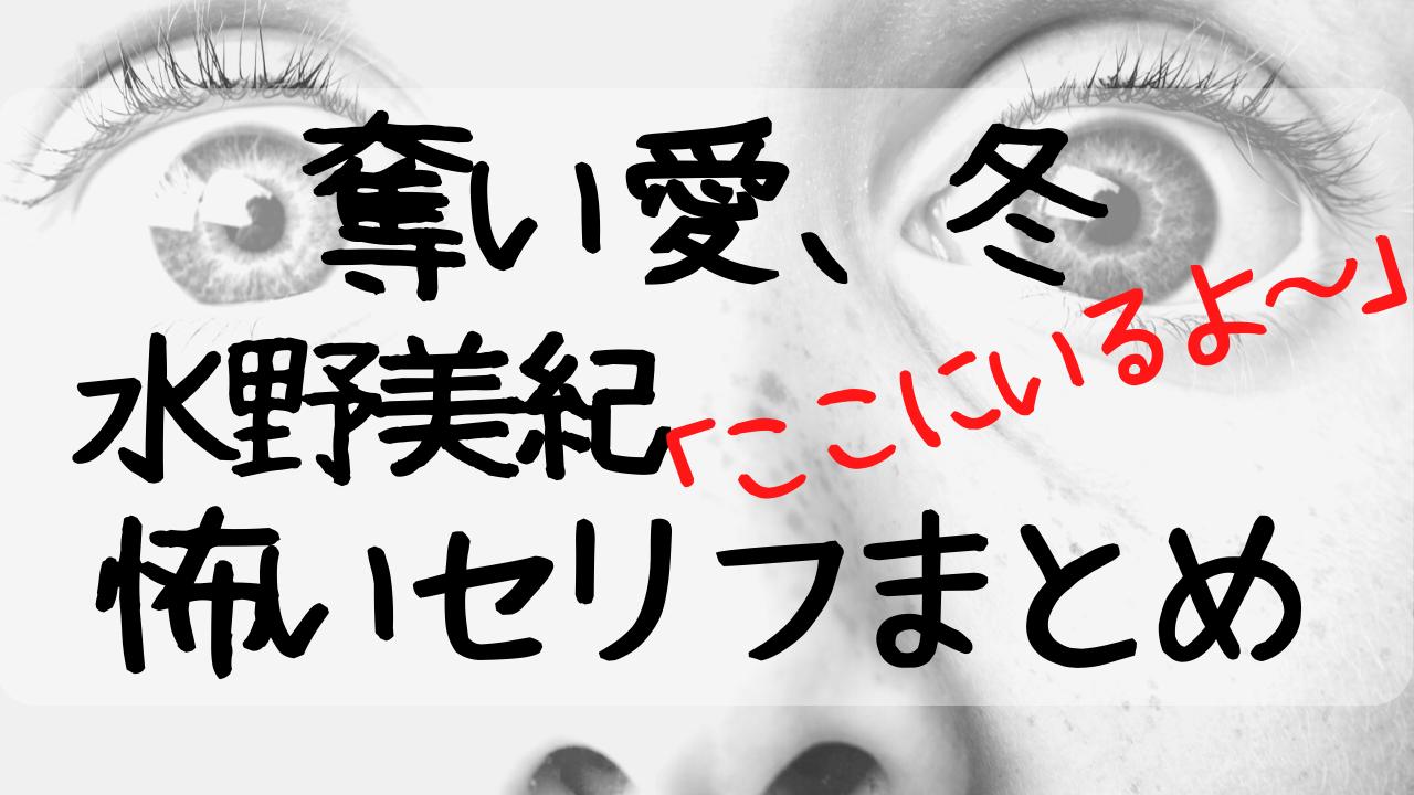 奪い愛冬,水野美紀,名セリフ,怖い,M愛,ゲスト,怪演