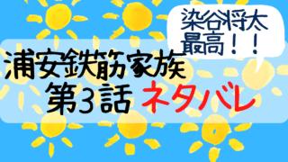 浦安鉄筋家族,3話,ネタバレ,あらすじ,感想,花丸木,染谷将太,岸井ゆきの