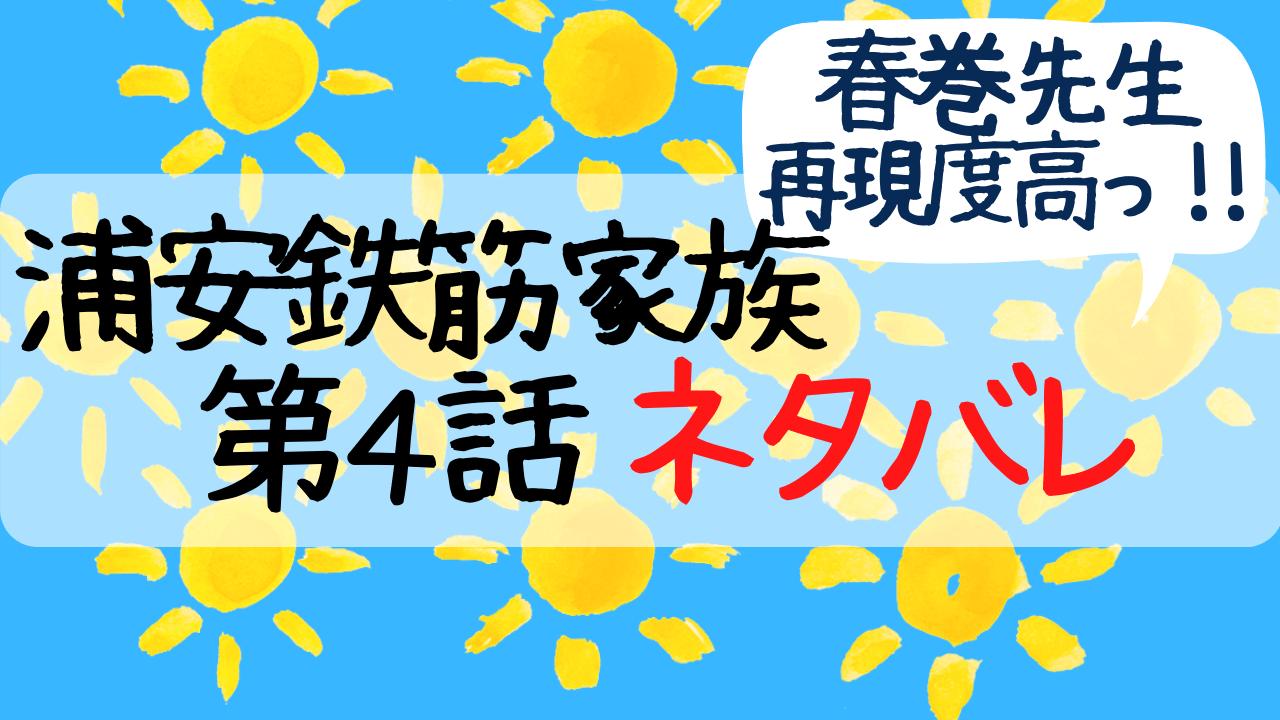 浦安鉄筋家族,4話,ネタバレ,あらすじ,感想,大東駿介,春巻,先生,再現度,浦鉄