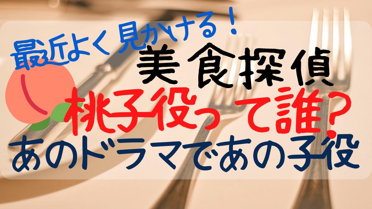 美食探偵,桃子役,誰富田望生,とみたみう,3年A組,教場,チアダン
