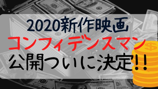 コンフィデンスマンjp,新作映画,公開日,いつ,2020,プリンセス編,長澤まさみ,三浦春馬