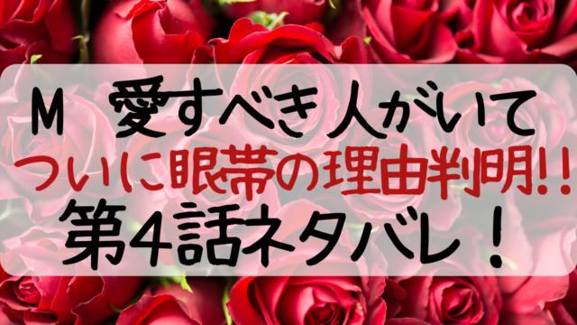 ドラマM愛,4話,ネタバレ,感想,田中みな実,眼帯,理由,礼香,博多通りもん