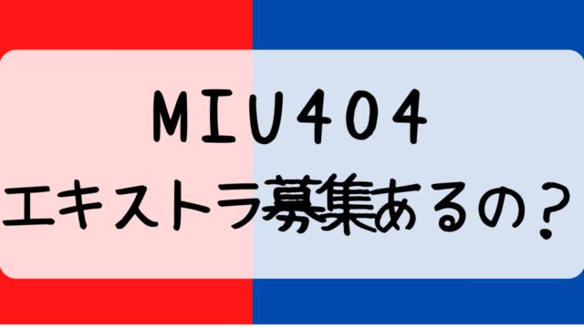 miu404,放送開始,エキストラ,募集,星野源,綾野剛