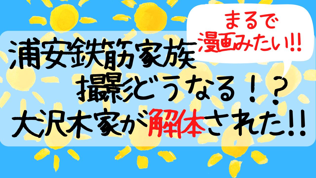 浦安鉄筋家族 ドラマ 見逃し配信 7話