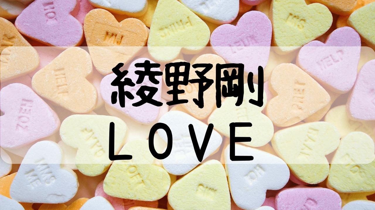 MIU404,主演,伊吹藍,綾野剛,魅力,イケメンじゃない