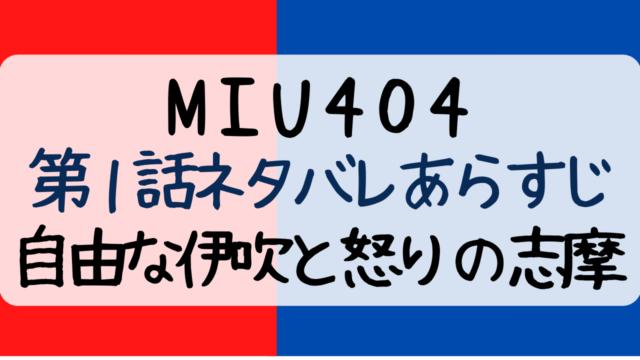 ミュウ404,MIU,miu,1話,ネタバレ,あらすじ,感想,伊吹,志摩,名コンビ