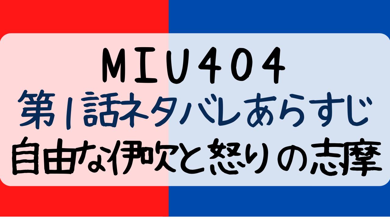 1 話 Miu404