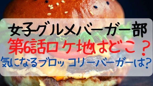 女子グルメバーガー部,6話,ロケ地,Authentic,東京駅,撮影場所,ブロッコリー