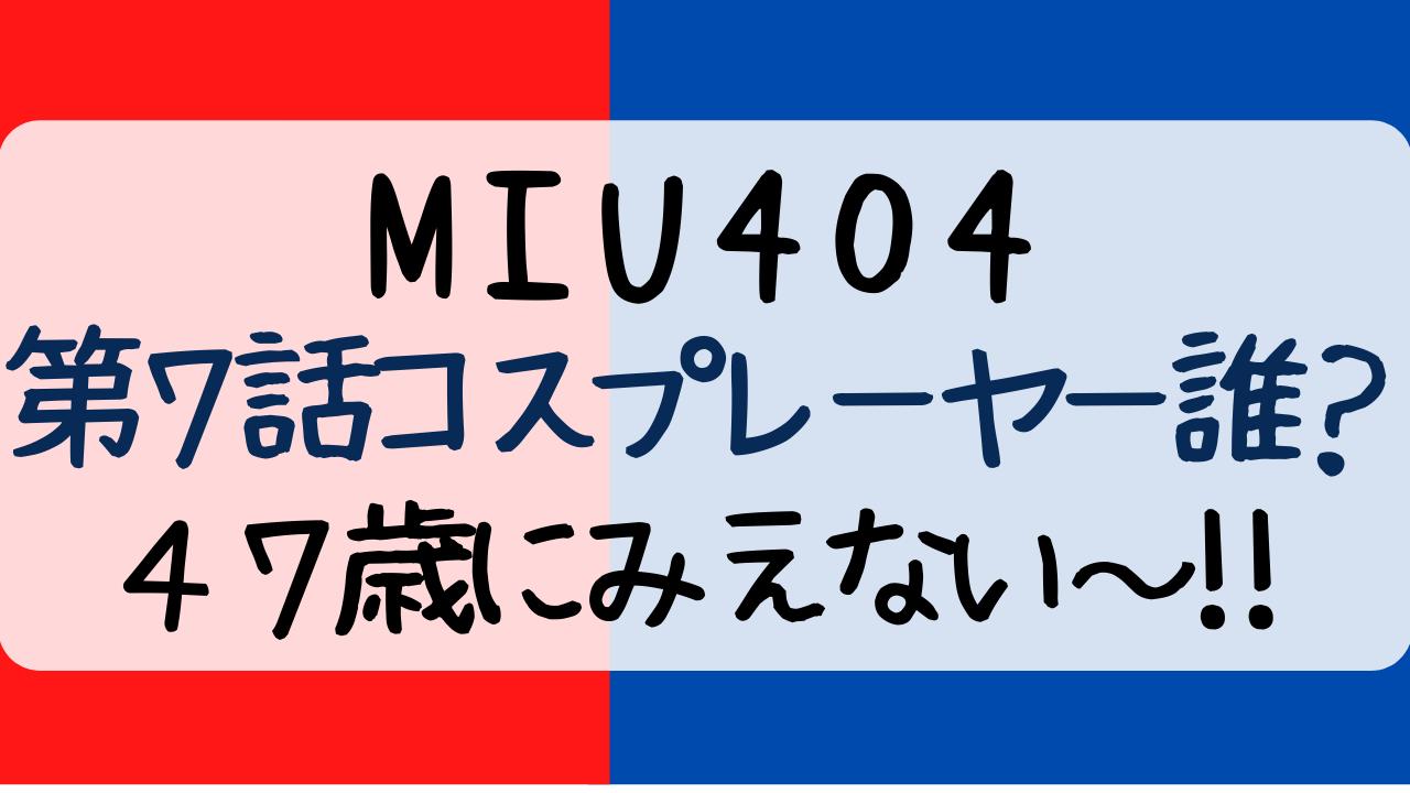 ミュウ404,7話,ゲスト,コスプレーヤー,誰,りょう,miu