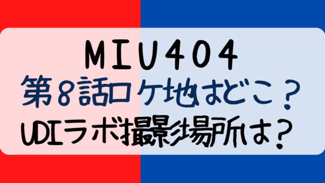 miu404,8話,ロケ地,UDIラボ,撮影場所,アンナチュラル,ミュウ,どこ,同じ,自動車修理工場,八王子警察署