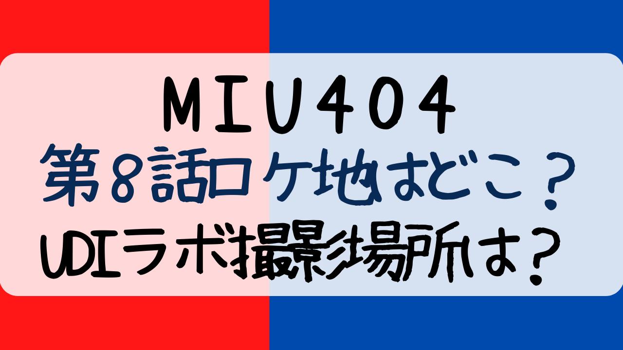 ナイフ ロケ 地 トップ