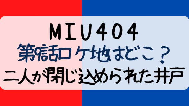 miu404,9話,ロケ地,井戸,料亭,撮影場所,どこ,麦,成川,シェアハウス