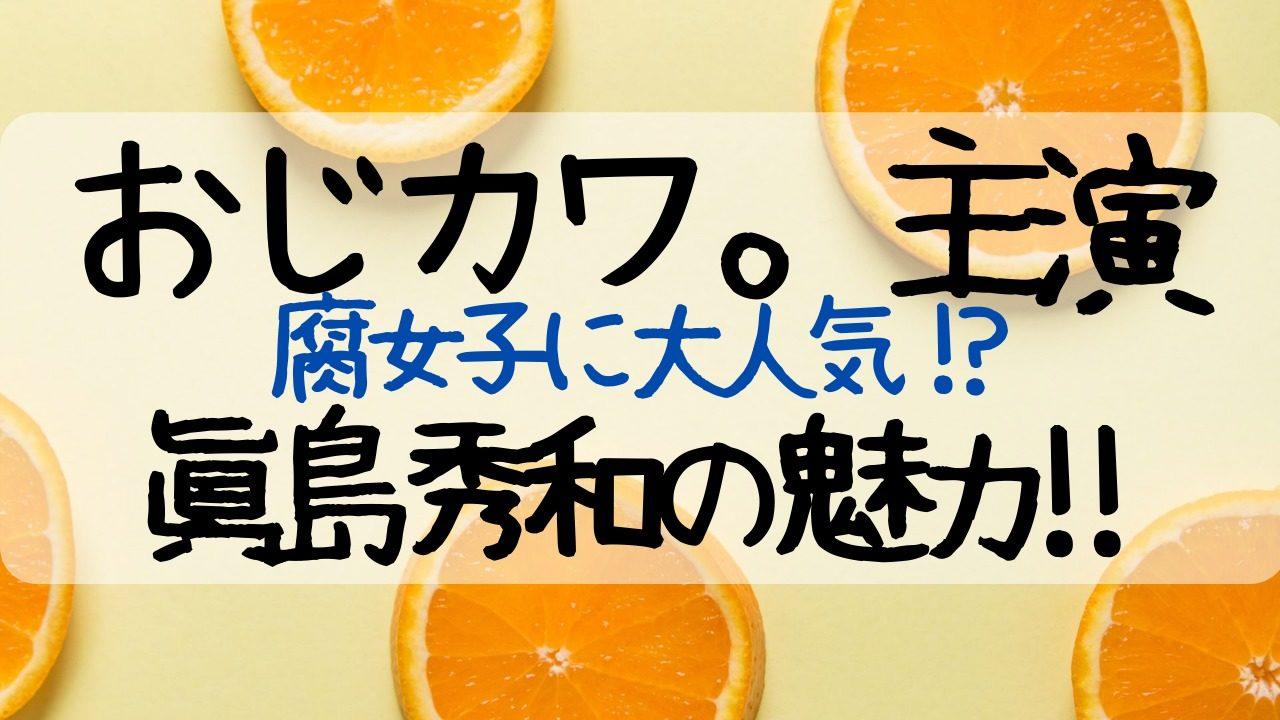 おじカワ,主演,小路三貴,眞島秀和,コロナ,陽性,BL,おじかわ
