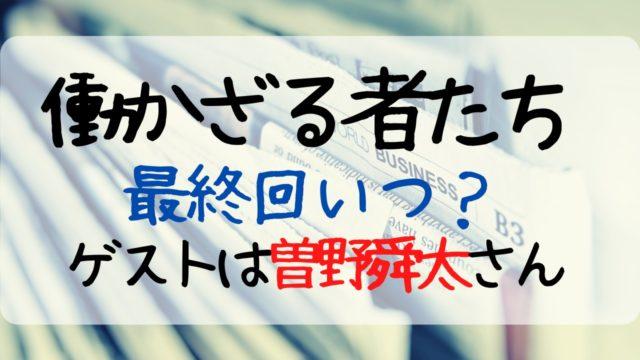 働かざる者たち,最終回,いつ,最終話,ゲスト,曽野舜太,濱田岳,古川雄輝