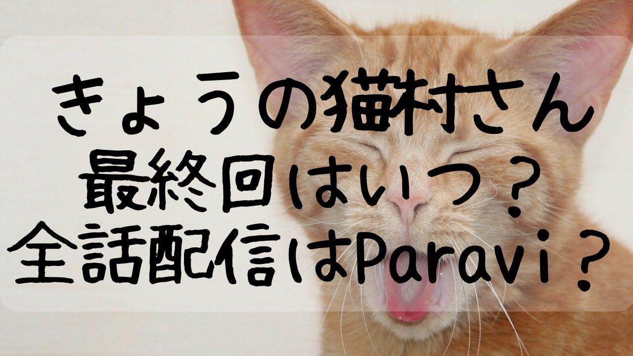 きょうの猫村さん,最終回,いつ,全話,配信,Paravi,最終話