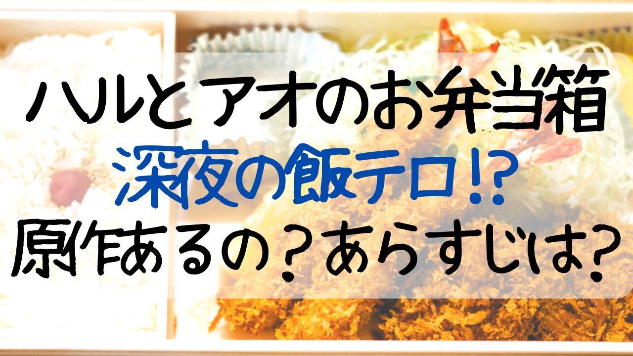 ハルとアオのお弁当箱,原作,あらすじ,脚本,まちた,吉谷彩子,井之脇海