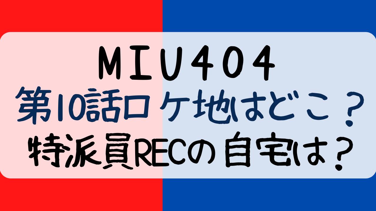 miu404,10話,ロケ地,特派員REC,メロンパン号,ピア,Pia34,東日印刷