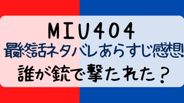 ミュウ404,最終話,miu404,ネタバレ,最終回,あらすじ,感想,ラスト,結末