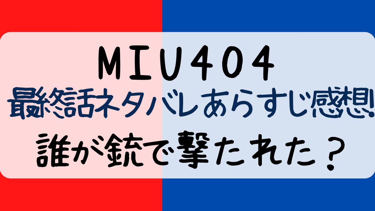404 ミュウ