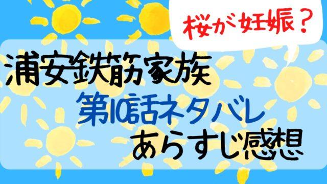 浦安鉄筋家族,10話,ネタバレ,あらすじ,感想,桜,妊娠,泉澤祐希,ゲスト,相手,花丸木