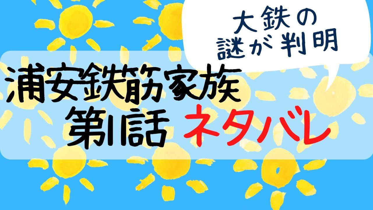 浦安鉄筋家族,浦鉄,11話,ネタバレ,あらすじ,感想,大鉄,謎判明,秘密,タイムスリップ