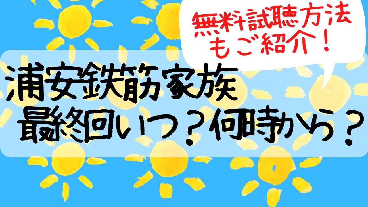 4話 無料視聴 浦安鉄筋家族 ドラマ