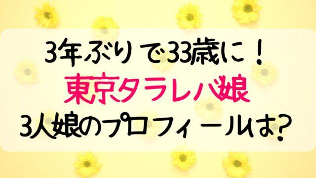 東京タラレバ娘2020,メインキャスト,3人,誰,3年ぶり,スペシャルドラマ,吉高由里子,大島優子,何歳