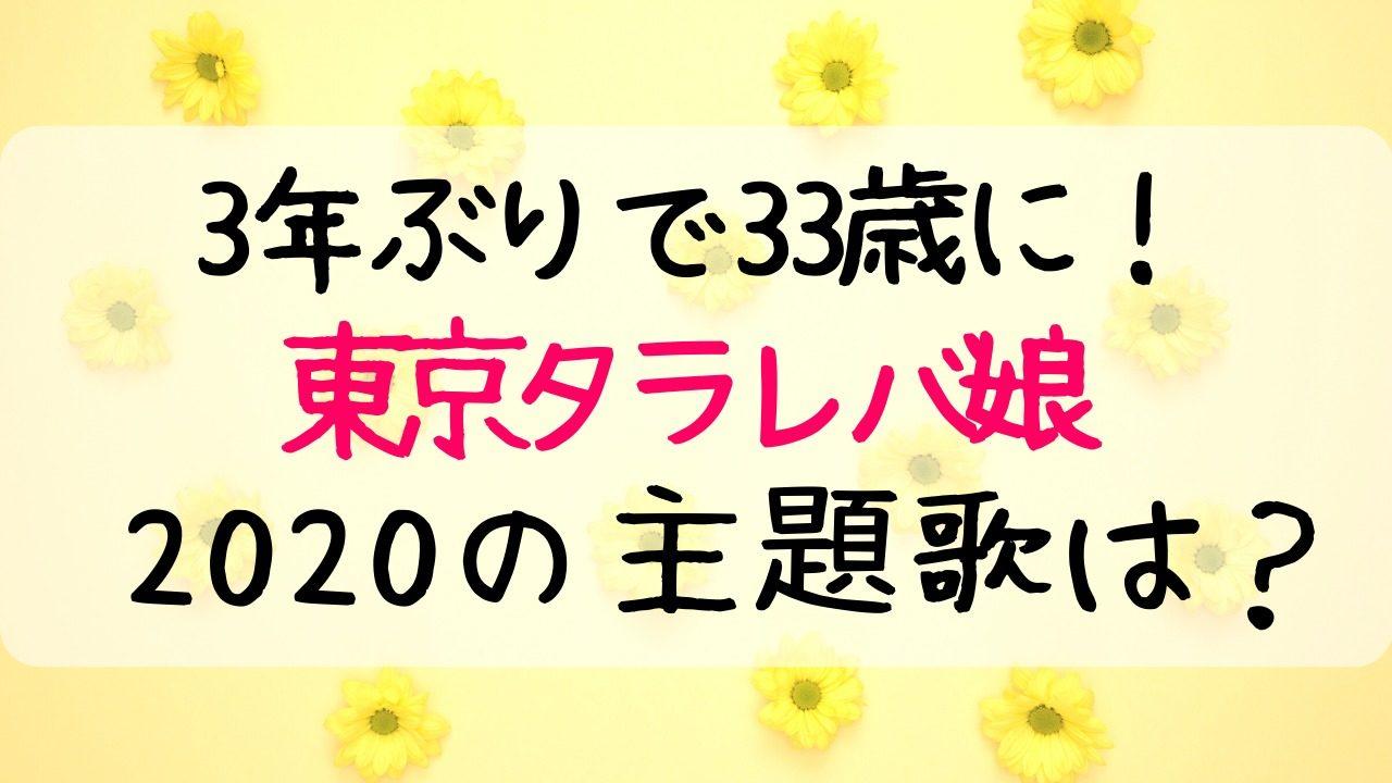 東京タラレバ娘,ドラマ,2020,主題歌,2017,パフューム,たられば娘