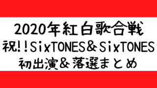 紅白歌合戦2020,出演者,スノスト,瑛人,snowmen,sixtones,snosto,初出場,akb,aiko,落選
