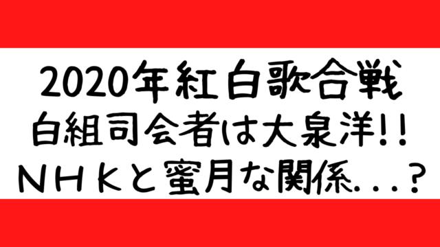 紅白歌合戦2020,白組司会者,大泉洋,福山雅治,nhk,紅白2021