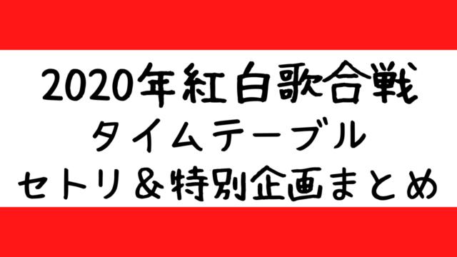 紅白歌合戦2020,タイムテーブル,曲順,セトリ,曲目,出演者,2021紅白,特別企画,見どころ